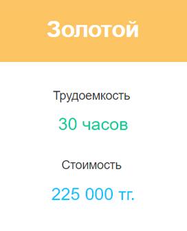 Тариф Золотой