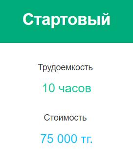 Тариф Стартовый
